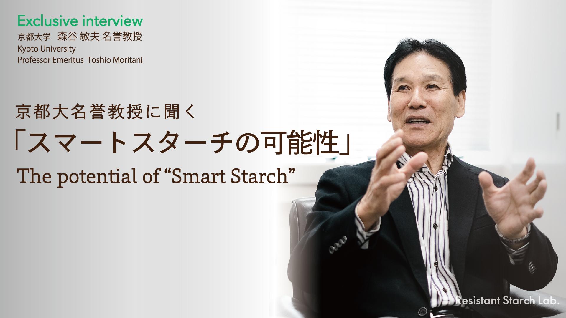 人体や健康の専門家、京都大名誉教授に聞くスマートスターチの可能性