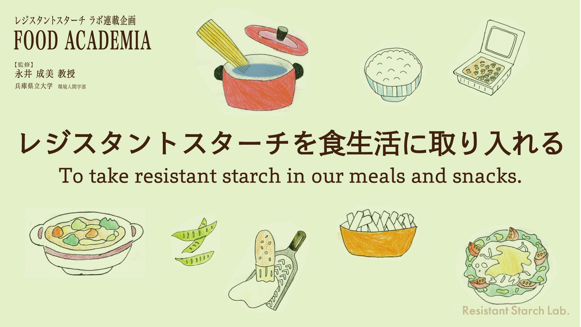 実践編「レジスタントスターチ(RS)を食生活に取り入れる」