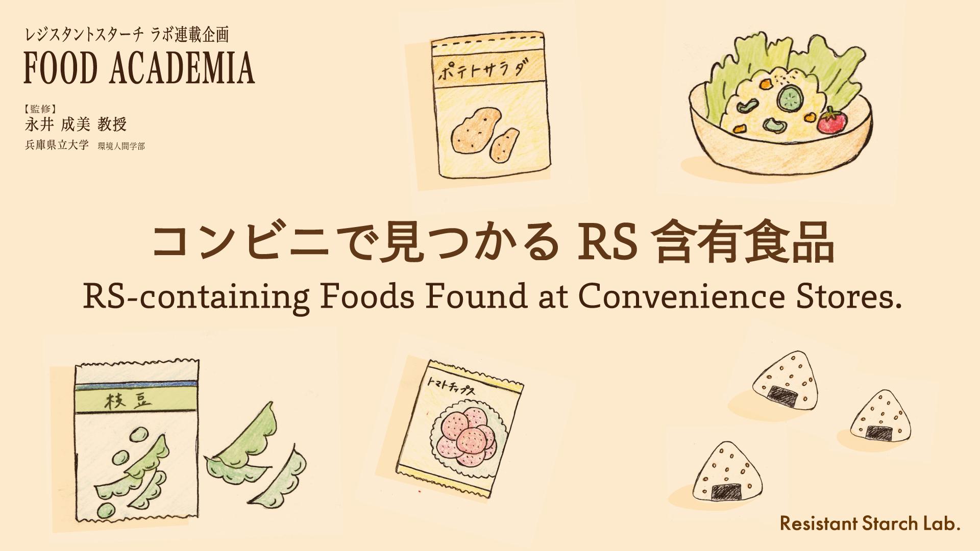 発見編「コンビニで見つかるRS(レジスタントスターチ)含有食品」