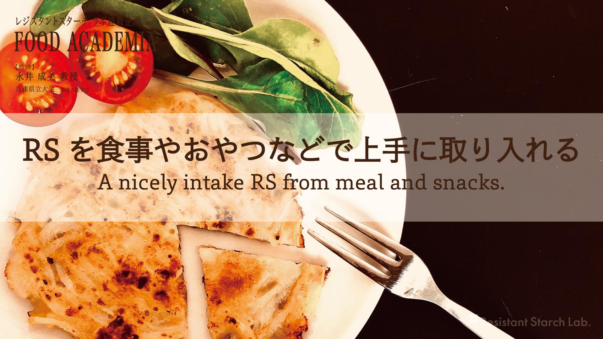 実践編「RSを食事やおやつなどで上手に取り入れる」
