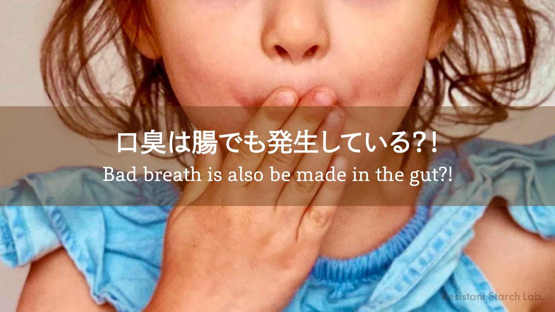 口臭は腸でも発生している?!