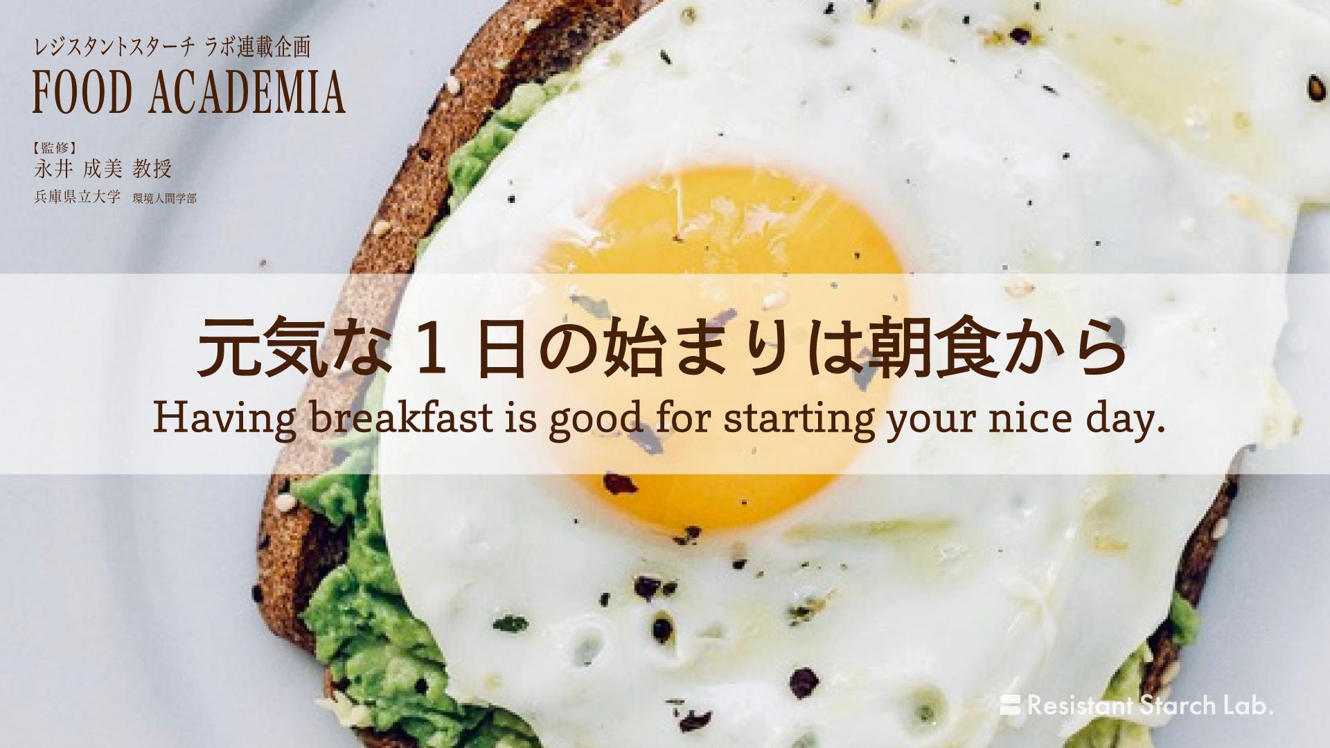 学び編「元気な1日の始まりは朝食から」