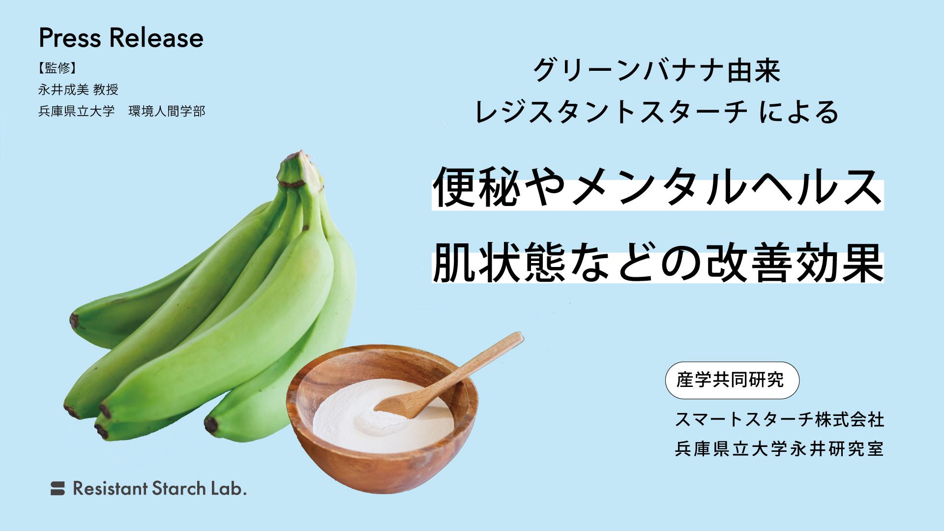産学共同研究:グリーンバナナ由来レジスタントスターチによる便秘やメンタルヘルス、肌状態などの改善効果