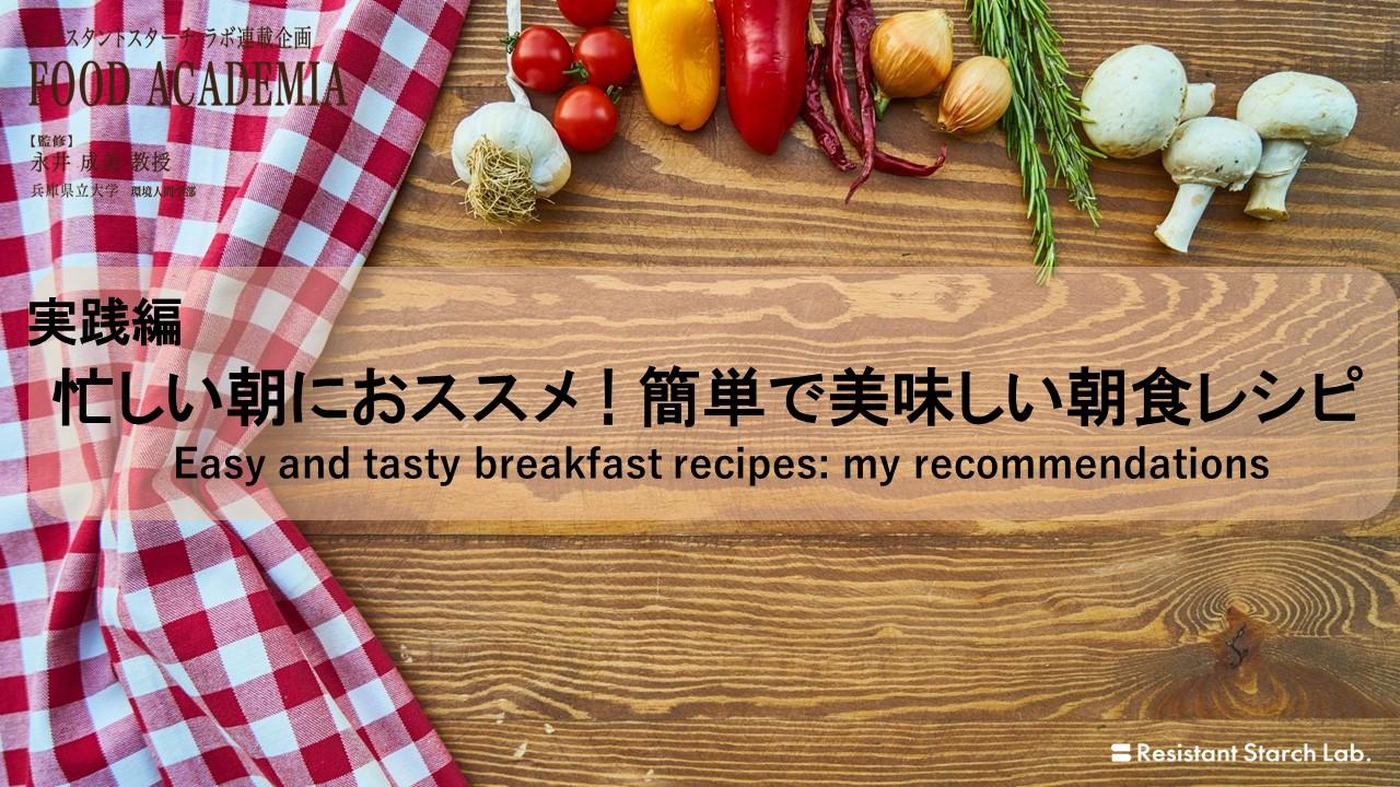 「元気な1日の始まりは朝食から」実践編 忙しい朝におススメ!簡単で美味しい朝食レシピ