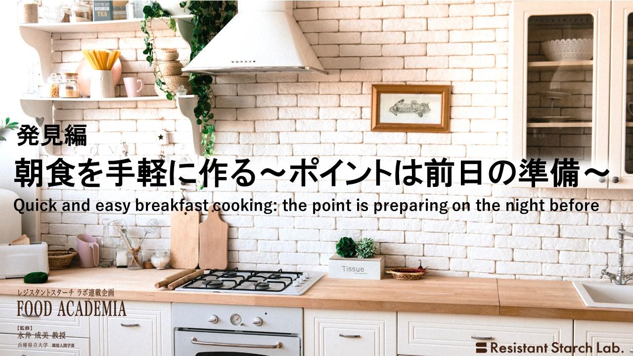 「元気な1日の始まりは朝食から」発見編 朝食を手軽に作る~ポイントは前日の準備~