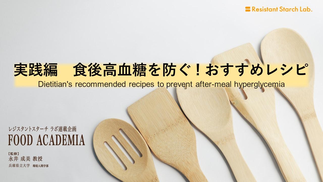 実践編 食後高血糖を防ぐ ! おすすめレシピ
